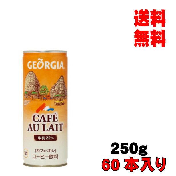 【送料無料】ジョージアカフェ・オ・レ 250g缶(60本入り)【2ケース】コーヒー メーカー直送【代引き不可】【同梱不可】【コカ・コーラ】02P03Dec16