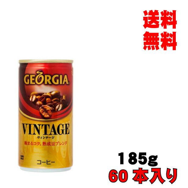 【送料無料】ジョージアヴィンテージ 185g缶(60本入り)【2ケース】コーヒー メーカー直送【代引き不可】【同梱不可】【コカ・コーラ】05P05Nov16