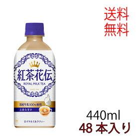 【送料無料】紅茶花伝 ロイヤルミルクティー PET 440ml (24本入り)【】紅茶 440ml 48本 メーカー直送【代引き不可】【同梱不可】【コカ・コーラ】