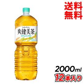 コカ・コーラ爽健美茶 PET 2L 12本入り お茶 メーカー直送 代引き不可 同梱不可 送料無料