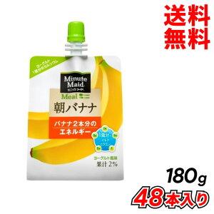 コカ・コーラ ミニッツメイド朝バナナ 180gパウチ 48本入り 果汁 メーカー直送 代引き不可 同梱不可 送料無料