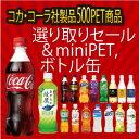 内祝 ギフト プレゼント 誕生日 コカ・コーラ 選り取り 500mlペットボトル ボトル缶 コカ・コーラ アクエリアス コカ…