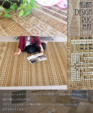 アジアンデザインラグ
