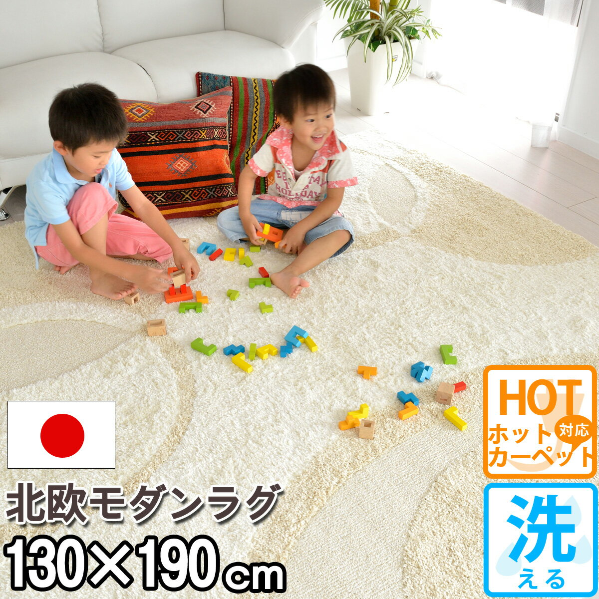 アレルギー対策 カーペット ラグ なかね家具 床暖対応 ミックス 北欧 赤ちゃん 洗える 約1.5畳 秋冬用 日本製 畳の上から フローリング ホットカバー対応 和室 じゅうたん おしゃれ マット 安い ホワイト 白 モダン サークル 防ダニ 絨毯 抗菌 130×190 アイボリー ビジャウ(R-0111900)