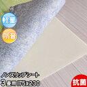 3畳用 カーペット ラグ用 滑り止め ノンスリップ シート 防音 軽量 抗菌 クッション性 無臭 ECO 保温性 ラグ 175×230…