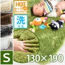 シャギーラグ 洗える ホットカーペットカバー 1.5畳 春夏用(グリーン 緑/ホワイト 白/ブラック 黒/ブラウン/ベージュ)…
