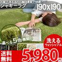 【楽天2位】【送料無料】●ラグ 洗える シャギーラグマット 190×190 ホットカーペット対応 約2畳 ラグ 北欧 グリーン ブラック ベージ…