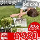 ラグ カーペット おしゃれ 絨毯 (グリーン 緑/ホワイト 白/ブラック 黒/ブラウン/ベージュ)190×240cm ホットカーペットカバー 約3畳 …