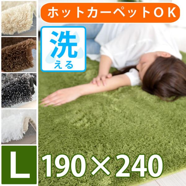 ラグ カーペット おしゃれ 絨毯 (グリーン 緑/ホワイト 白/ブラック 黒/ブラウン/ベージュ)190×240cm ホットカーペットカバー 約3畳 床暖対応 ホットカーペット対応 コーモド(R-0122303)