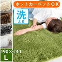 ラグ カーペット おしゃれ 絨毯 (グリーン 緑/ホワイト 白/ブラック 黒/ブラウン/ベージュ)190×240cm ホットカーペットカバー 約3畳 床暖対応 ホットカーペット対応 コーモド