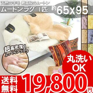 ムートン/ラグ/1匹/冬暖かい!ムートンを敷きパッドとしても使用できる!ムートンラグは短毛で夏涼しい!