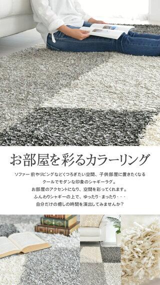 インポートラグ☆ベルギー製シャギーラグ空間を上質に彩るラグマット