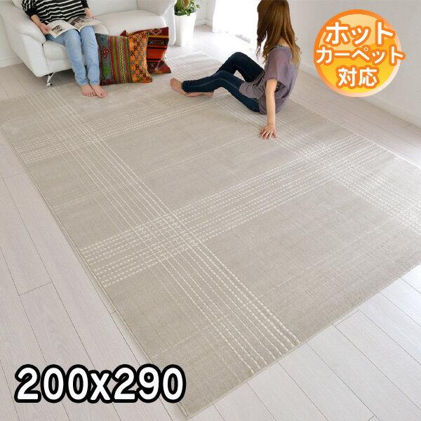 インポートラグ ベルギー製 ラグマット おしゃれ シンプルなデザイン インテリアの邪魔をしないラグ 200×290 約6畳部屋のセンターに ベージュ カーペット ベルギー ラグ BALTA PACIFIC 14117255 modern【ba】(R-0139563)