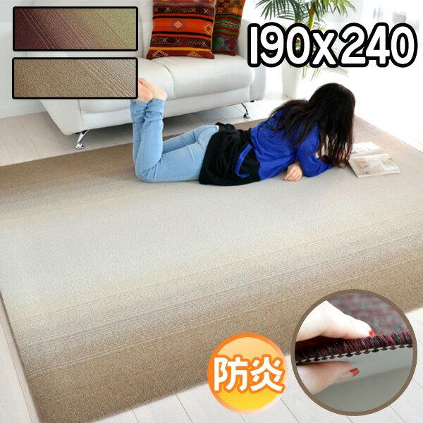防音ラグ 音が響かないラグ 190×240 長方形 バウント 遮音等級LL-35 カンガバックで抜群の防音力 クッション性 遮音 遊び毛防止 保温 軽量 グラデーション ラグ ベージュ ワイン ラグマット 安心安全の日本製 春夏用(R-01446022)