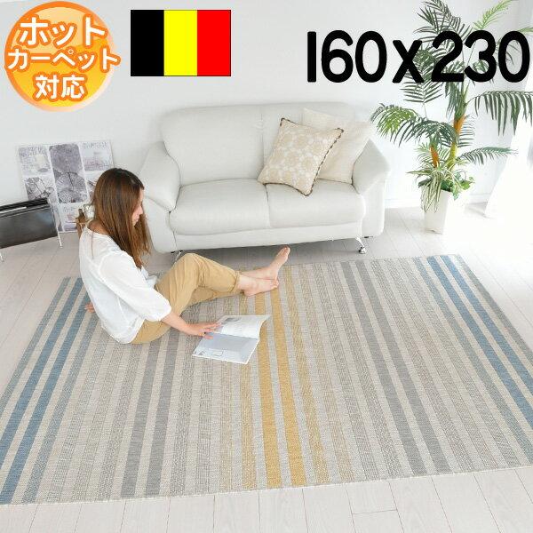 涼しげなデザインラグ リゾート ブルー ストライプ 西海岸風/ボーダー/グラデーション ホットカーペット対応 床暖対応 ベルギー製 リビング 160×230 約2.2畳 長方形 絨毯 ござ  BALTA STAR 19017061 modern【ba】(R-0145305)