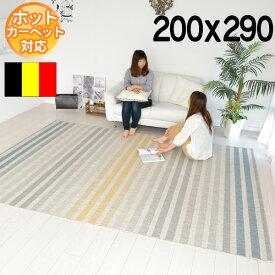 涼しげなデザインラグ リゾート ブルー ストライプ 西海岸風/ボーダー/グラデーション ホットカーペット対応 床暖対応 ベルギー製 リビング 200×290 約3.5畳 長方形 絨毯 ござ BALTA STAR 19017061 modern【ba】