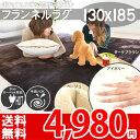 フランネルラグ ふわふわ ラグマット 春夏用 洗える カーペット 約1.5畳 厚手 ラグ 130×185 犬 猫 無地 ホットカーペ…