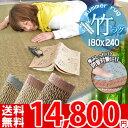 【送料無料】●竹ラグ 180×240 夏用 ラグマット カーペット 滑り止め 涼しいラグ 長方形 おしゃれ アジアン ウレタン…