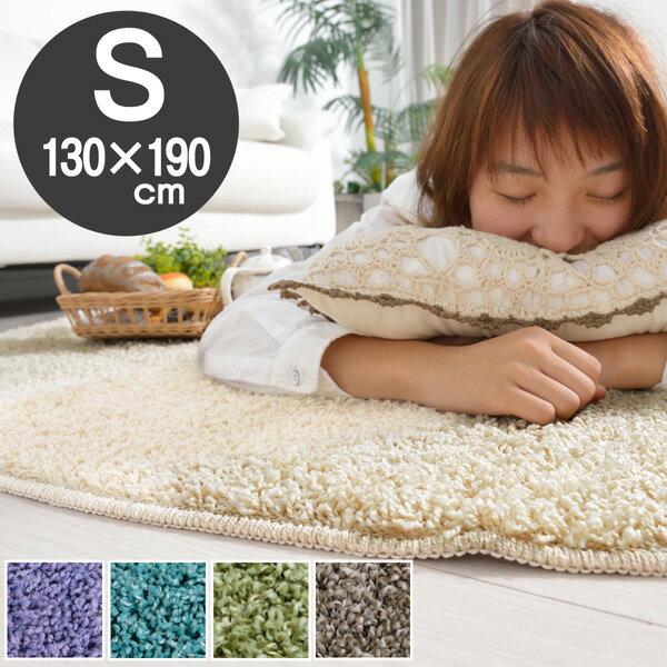 シャギーラグ 洗える(ウォッシャブル対応) 130×190 長方形 約1.5畳 防ダニ 抗菌 ホットカーペット対応 床暖対応 ラグマット オシャレインテリア 無地(パープル・ターコイズ・アイボリー・グリーン・ブラウン) 春夏用 センターラグ リビング 子供部屋 絨毯 シンプルシャギー(R-0152200)