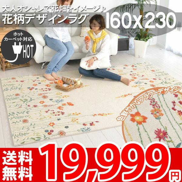 ラグマット ホットカーペット 床暖房対応 北欧 オシャレ 160x230 長方形 約2.2畳 アイボリー 防虫 耐久性 かわいい 花模様 カジュアル フローリング ダイニング 春夏用 ベルギー じゅうたん 絨毯 NEWフラワーガーデン(R-01052400)