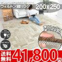 ギャッベ風デザイン ラグマット ウィルトン織り インポートラグ ホットカーペット 床暖房対応 おしゃれ 200x250 約3畳…