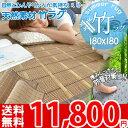 竹ラグ 春夏用 180×180 ラグマット カーペット 涼しいラグ 正方形 おしゃれ アジアン ウレタン リビング 子供部屋 滑…