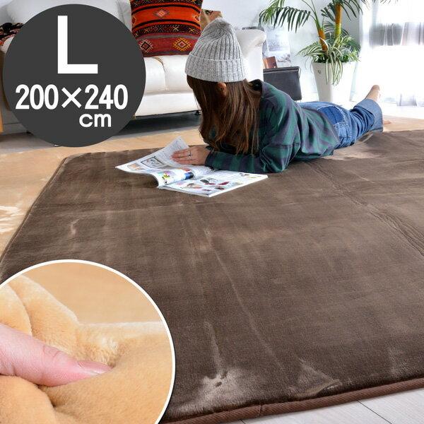 ラグ 厚手 洗える フランネルラグマット ふかふか ホットカーペット対応 床暖房対応 200×240(約3畳)おしゃれ 北欧 オシャレインテリア(キャメル ベージュ/チョコレート ブラウン)絨毯 じゅうたん フェルス(R-0161601)