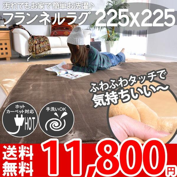 ラグ 厚手 洗える フランネルラグマット ふかふか ホットカーペット対応 床暖房対応 225×225(約4.5畳)おしゃれ 北欧 オシャレインテリア(キャメル ベージュ/チョコレート ブラウン)絨毯 じゅうたん フェルス(R-0161602)