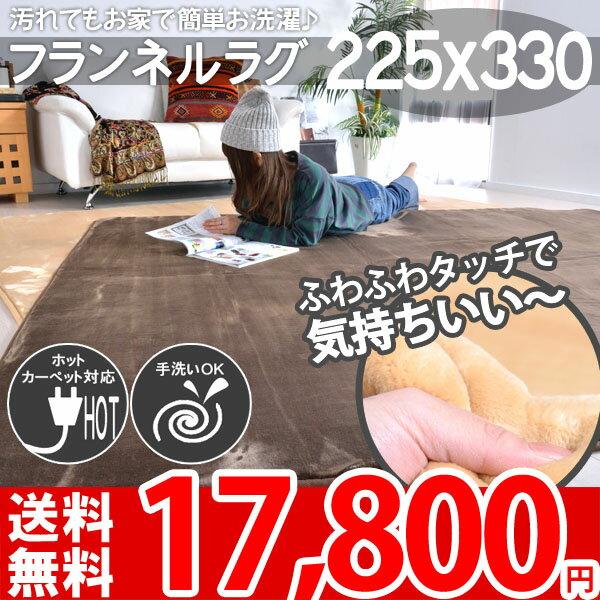 ラグ 厚手 洗える フランネルラグマット ふかふか ホットカーペット対応 床暖房対応 225×330(約6畳)おしゃれ 北欧 オシャレインテリア(キャメル ベージュ/チョコレート ブラウン)絨毯 じゅうたん フェルス(R-0161603)
