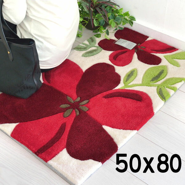 玄関マット 北欧 室内 50×80cm かわいい花柄デザイン 赤 玄関マット 洗える アベウ おしゃれ 安心の滑り止めマット 手洗いウォッシャブル 立体カービング加工