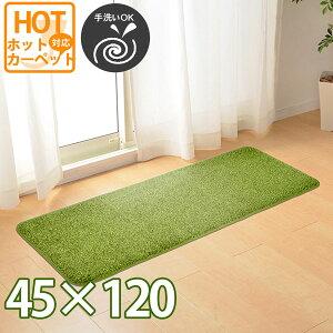 ふわふわ贅沢な芝生風マット 約45×120cm 人工芝 室内用 屋内用 カーペット おすすめ ウレタン入り ホットカーペットカバー 床暖房対応 折りたたみ キッチン 台所 緑 グリーン パター練習マッ