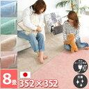 カーペット 8畳 8帖 日本製 じゅうたん おしゃれ 安い 床暖房対応 ハサミで切れる ラグ 和室 水色 激安 畳の上に敷くもの フローリング…