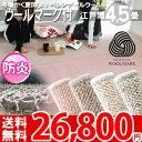 ウールカーペット(江戸間4.5帖・261×261) 新毛ウール100% カーペット じゅうたん 4.5畳 防ダニ 抗菌 防炎 防音 子供部屋 正方形 絨毯 …