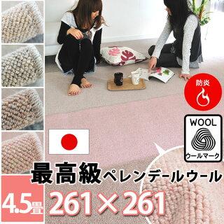 4.5帖ウールカーペット江戸間4.5畳