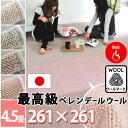 ウール100% カーペット じゅうたん 4.5畳4.5帖 厚手(防ダニ抗菌・防炎・防音・床暖対応・ホットカーペット対応)ハサミで切れる絨毯 …