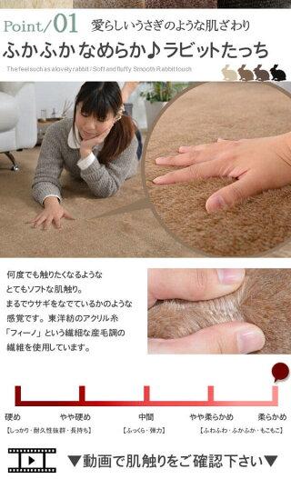 ふかふかな触り心地のラビットたっちカーペット。パイルもとっても柔らかくてなめらかな指通り。