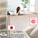 天然素材ウールカーペット 江戸間4.5畳4.5帖 絨毯 261×261cm(防ダニ抗菌 防炎 床暖対応 ホットカーペット対応 フリーカットOK)グレ…