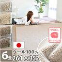 6畳 カーペット なかね家具 アレルギー対策 ウール 100% 床暖房対応 ラグ 絨毯 オールシーズン ダークブラウン/グレー/ベージュ/ブラウ…