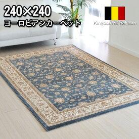 高級ヨーロピアンラグ クラシックカーペット 絨毯 シルワン 240×240 4.5帖用絨毯 高級感溢れるグリーン ラグ 居間、応接室を華やかに彩るお洒落じゅうたん