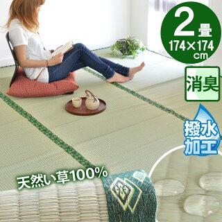 い草カーペット上敷き撥水加工が施された天然い草100%