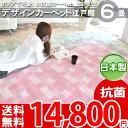 カーペット 床暖対応 江戸間6畳 261×352cm オシャレインテリア 幾何学デザイン ホットカーペット対応 子供部屋 抗菌 …