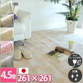 【新生活】カーペット 4.5畳 4.5帖 日本製 じゅうたん おしゃれ 安い 床暖房対応 ハサミで切れる ラグ おしゃれ 和室 畳の上に敷くもの フローリング ホットカーペット対応 幾何学柄 ダイニング 絨毯 フリーカット かわいい 大きいサイズ 抗菌加工 江戸間(261×261) バアル