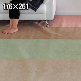 防炎!やわらかな色合いの無地カーペット 176×261cm(江戸間3畳絨毯)CC2220ベーシックカーペット ホットカーペットカバー対応カーペット