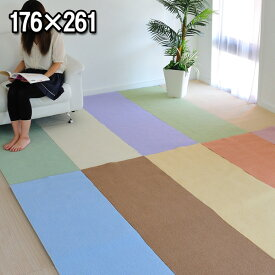 人間・環境にやさしい抗ウィルス・抗アレルゲン・防ダニ・消臭・抗菌効果あり!ポップでかわいいカーペット 176×261cm(江戸間3畳絨毯)ペンタコン 花粉対策