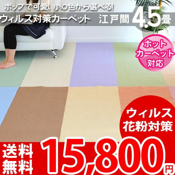 人間・環境にやさしい抗ウィルス・抗アレルゲン・防ダニ・消臭・抗菌効果あり!ポップでかわいいカーペット 261×261cm(江戸間4.5畳絨毯)大判正方形 ペンタコン 花粉対策