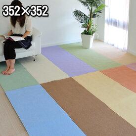 人間・環境にやさしい抗ウィルス・抗アレルゲン・防ダニ・消臭・抗菌効果あり!ポップでかわいいカーペット 352×352cm(江戸間8畳絨毯)大判正方形 ペンタコン 花粉対策