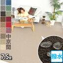 東リ カーペット 中京間7.5畳 273×455 長方形 汚れにくいラグマット(撥水・防汚) 防炎 防ダニ 抗菌 多機能15色カラーカーペット 高品質 オシャレインテリア シンプル 無地 絨毯 日本製