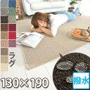 東リ ラグ 130×190 長方形 約1.5畳 汚れにくいラグマット(撥水・防汚) 防炎 防ダニ 抗菌 多機能15色カラーカーペット 高品質 オシャレインテリア シンプル 無地 絨毯 日本製 オールシ