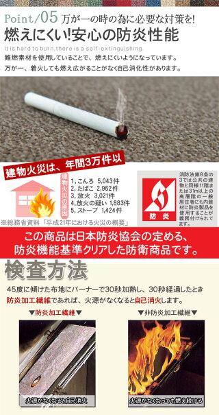 燃えくい安心の防炎機能。火の燃え広がりを抑えてくれるので万が一のときも安心できるカーペット