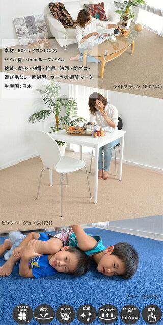 お子様のお部屋から和室、洋室まで幅広いテイストでお使いいただけるカラーを豊富に取り揃えているカーペット